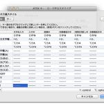 ATOKの「半角英字」入力モードにすばやく切り替える方法