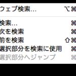 Macでよく使うショートカットキー