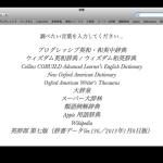 DAYFILER DF-X9001購入&PASORAMA+インストール