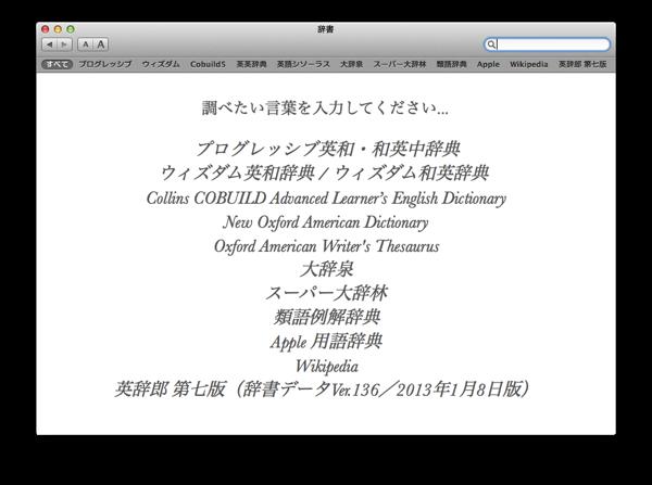 辞書.appの収録コンテンツ