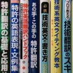 『語学力ゼロで8ヵ国語翻訳できるナゾ』