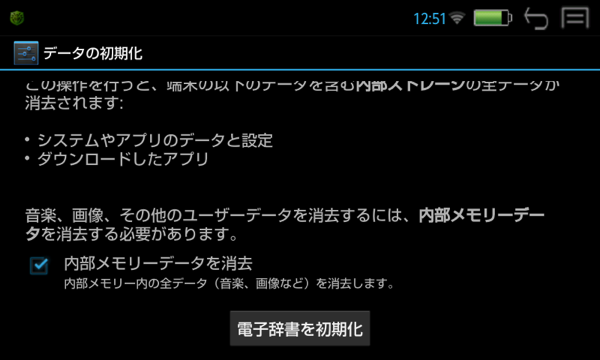 Screenshot 2014 06 30 12 51 24