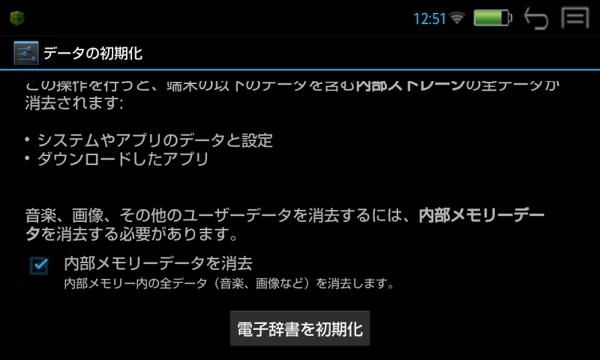 Screenshot 2014 06 30 12 51 24