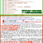 レバレッジ特許翻訳講座の進捗状況(7/15現在)