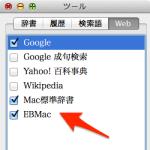 Logophile検索にMac標準辞書やEBMacの検索を連動させる方法
